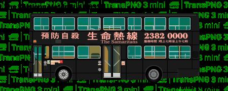 [30015M] 九龍巴士(一九三三) 30015M